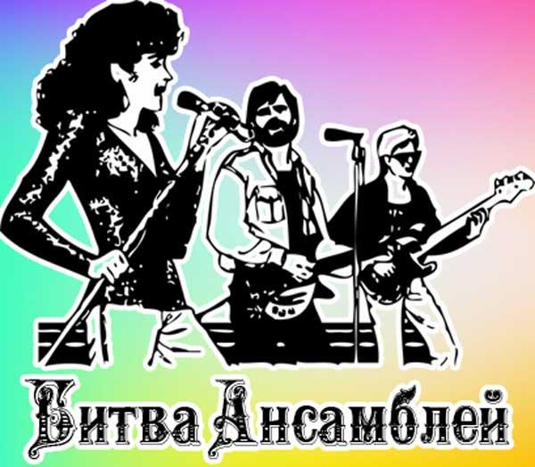 Итоги II-го открытого улусного конкурса вокальных коллективов «БИТВА АНСАМБЛЕЙ»